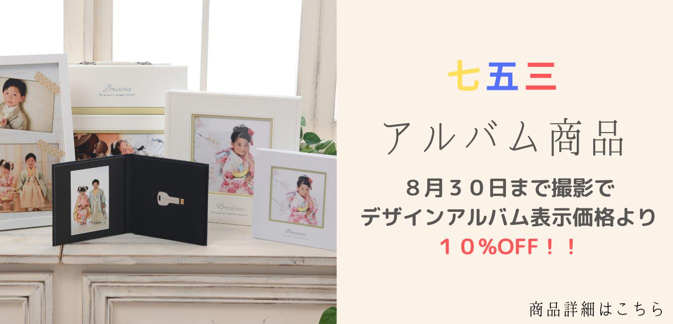 七五三アルバム・商品