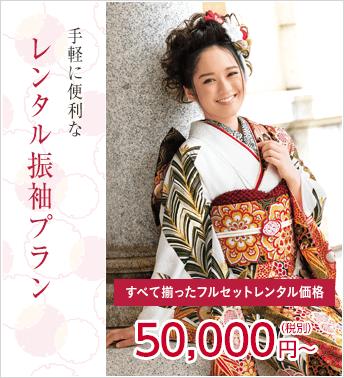 レンタル振袖プラン:50,000円~