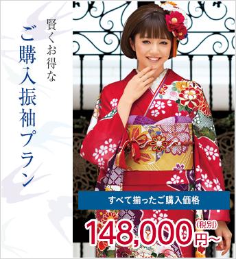 ご購入振袖プラン:148,000円~