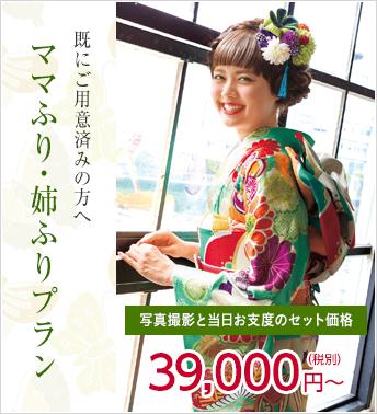 ママふり・姉ふりプラン:39,000円~