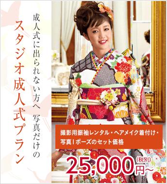 スタジオ成人式プラン:25,000円~