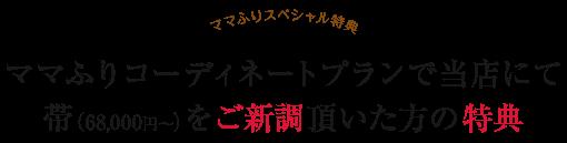 ママふりコーディネートプランで当店にて 帯(68,000円~)をご新調頂いた方の特典
