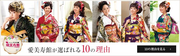 愛美寿館が選ばれる10の理由