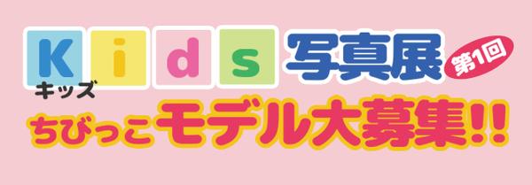キッズ写真展 ちびっ子モデル大募集!!