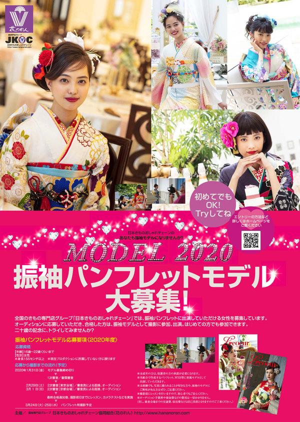花のれん(JKOC)振袖パンフレットモデル大募集!!(募集は終了しました)
