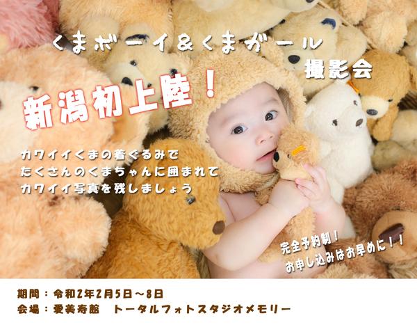 くまボーイ&くまガール 撮影会開催!