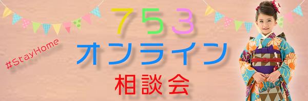 七五三オンライン相談会開催