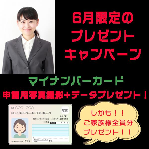 【緊急開催】マイナンバー証明写真プレゼントキャンペーン
