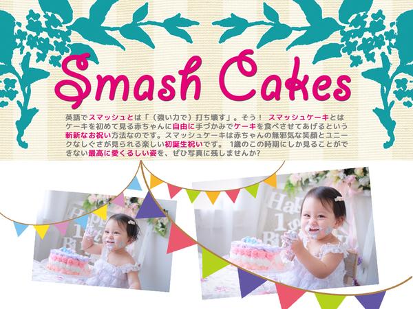 Smash Cake(スマッシュケーキ)!