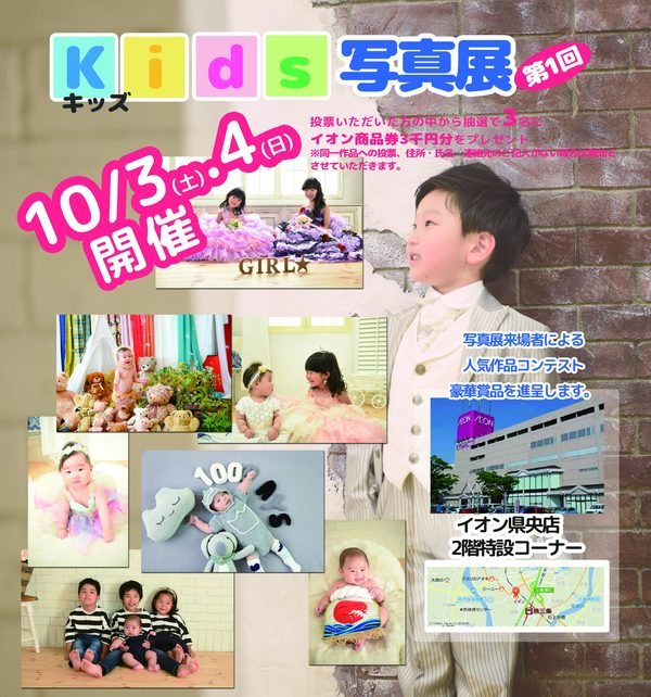 キッズ写真展 in 県央イオン 10月3日・4日 開催