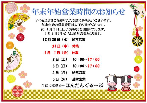愛美寿館 年末年始の営業時間のお知らせ