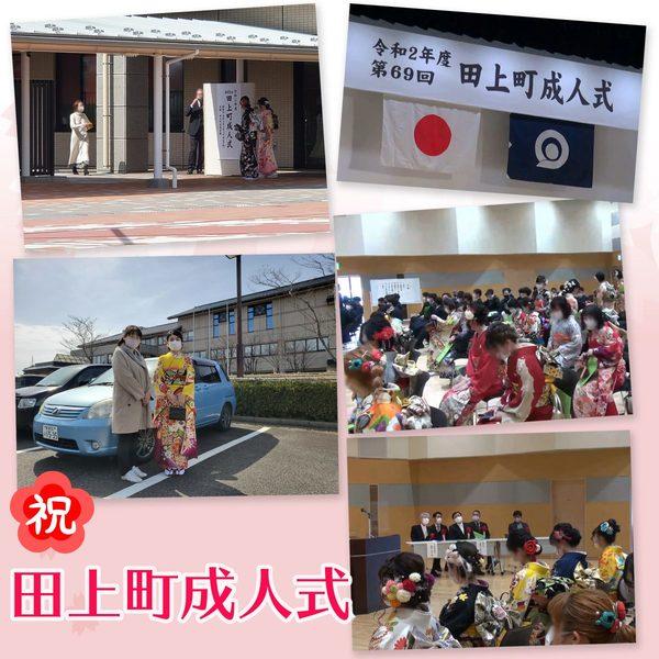 祝 田上町成人式