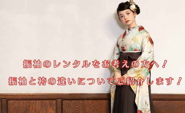 振袖のレンタルをお考えの方へ!振袖と袴の違いについてご紹介します!