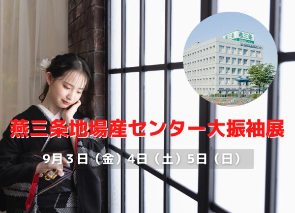 9月3日~5日 燕三条地場産センター大振袖展開催