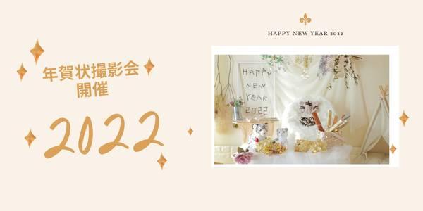 2022年用 ベビー年賀状撮影会 開催!!